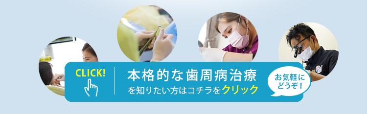 予防・定期検診・メンテナンス