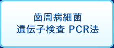 歯周病細菌 遺伝子検査PCR法