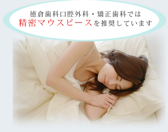 いびき・無呼吸症候群