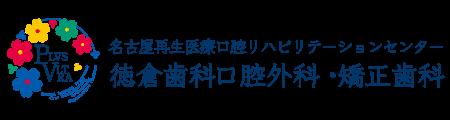 名古屋市北区の徳倉歯科口腔外科・矯正歯科