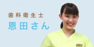 歯科衛生士恩田さん