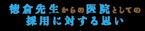 徳倉先生からの医院としての採用に対する思い
